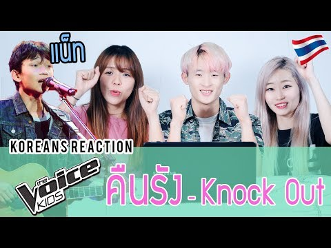 [Korean Reaction] แน็ท – คืนรัง – Knock Out – The Voice Kids Thailand – 11 June 2017