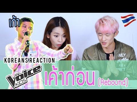[Korean Reaction]  เก้า – เค้าก่อน – Blind Auditions – The Voice Kids Thailand