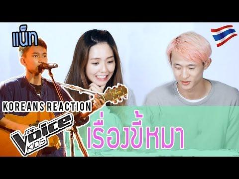 [Korean Reaction] แนท – เรื่องขี้หมา – blind auditions – the voice kids Thailand