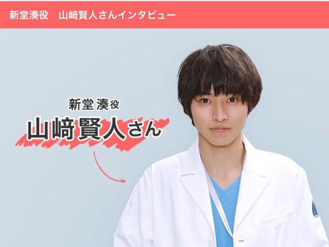 Có hot boy mặt đơ Yamazaki Kento, Good Doctor bản Nhật liệu có thành công như bản Hàn, Mỹ? - Ảnh 11.