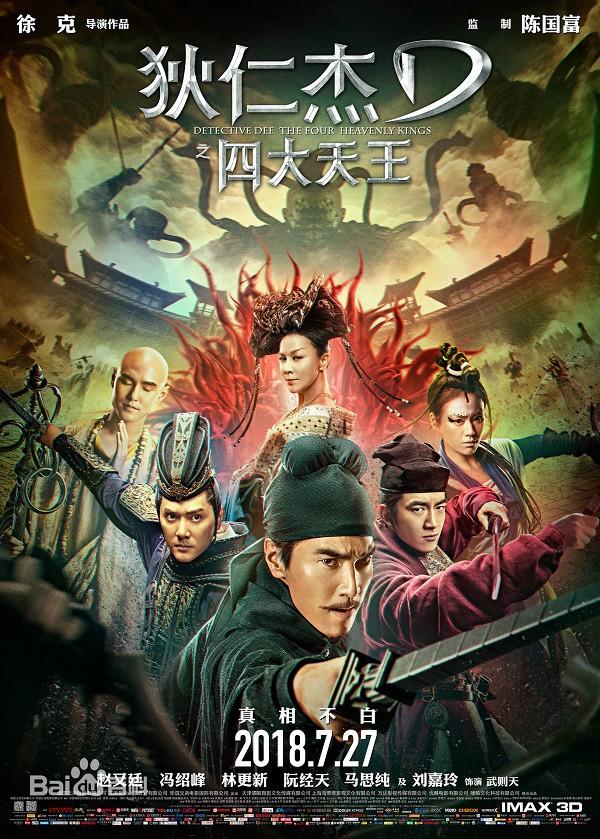 Điện ảnh Trung tháng 7: Cặp đôi Đình - Tân tái xuất, đối đầu trực diện Bành Vu Yến, Ngô Lỗi - Ảnh 22.