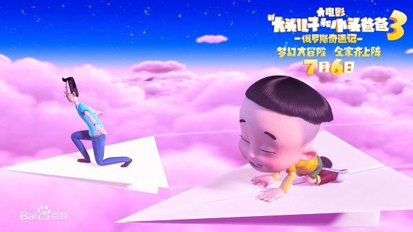 Điện ảnh Trung tháng 7: Cặp đôi Đình - Tân tái xuất, đối đầu trực diện Bành Vu Yến, Ngô Lỗi - Ảnh 8.