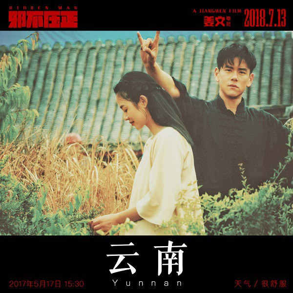 Điện ảnh Trung tháng 7: Cặp đôi Đình - Tân tái xuất, đối đầu trực diện Bành Vu Yến, Ngô Lỗi - Ảnh 12.