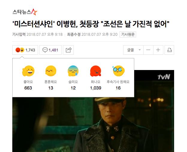 Cú sốc của năm: Phim 800 tỉ của mẹ đẻ Hậu Duệ bị netizen Hàn chê tơi tả ngay tập 1 - Ảnh 8.