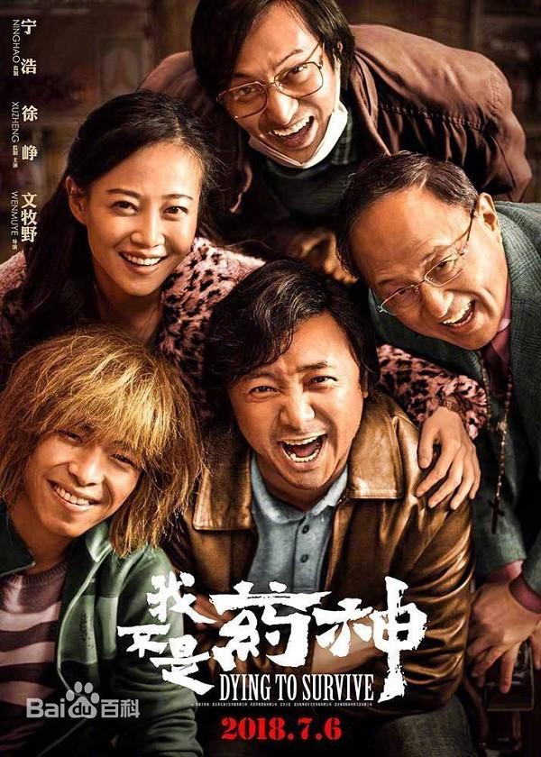 Điện ảnh Trung tháng 7: Cặp đôi Đình - Tân tái xuất, đối đầu trực diện Bành Vu Yến, Ngô Lỗi - Ảnh 2.