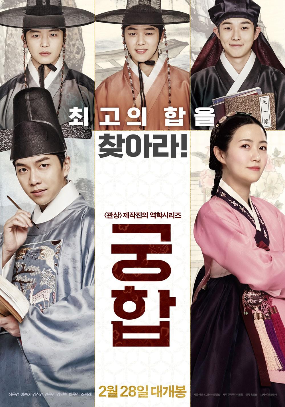 Phim mới của Lee Seung Gi: Khi con rể quốc dân cũng flop dập mặt vì quá thiếu muối - Ảnh 1.