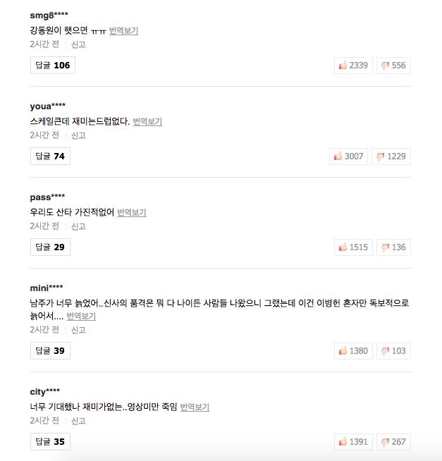 Cú sốc của năm: Phim 800 tỉ của mẹ đẻ Hậu Duệ bị netizen Hàn chê tơi tả ngay tập 1 - Ảnh 7.