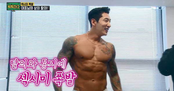 Xuất hiện mỹ nam có body 6 múi khiến Kim Jong Kook phải dè chừng! – Tivi Show