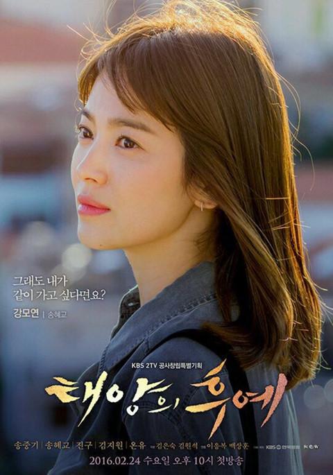 Song Hye Kyo và Park Bo Gum chính thức xác nhận đóng 'Boyfriend' - ảnh 1