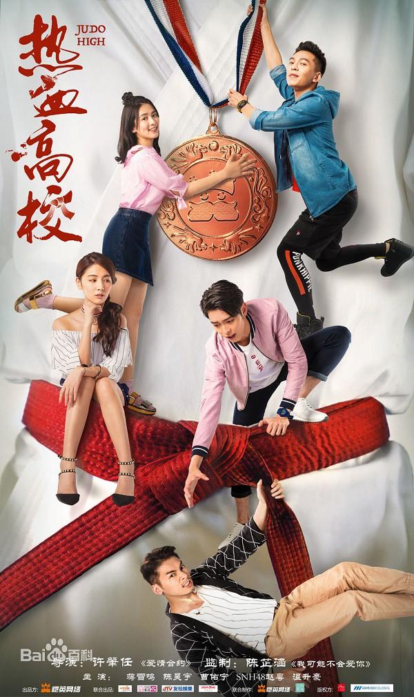 Phim truyền hình Hoa Ngữ tháng 7: Thẩm Nguyệt cùng dàn F4 đối đầu Triệu Lệ Dĩnh, Dương Tử và Lộc Hàm - Ảnh 1.